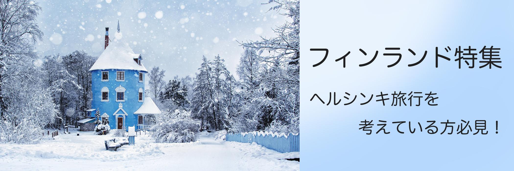 今年の冬こそヘルシンキへ!